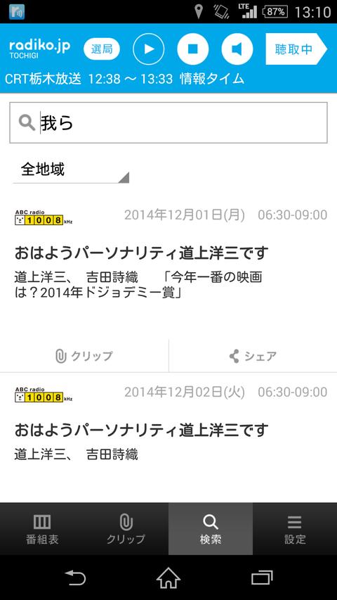 Screenshot_2014-12-01-13-10-13