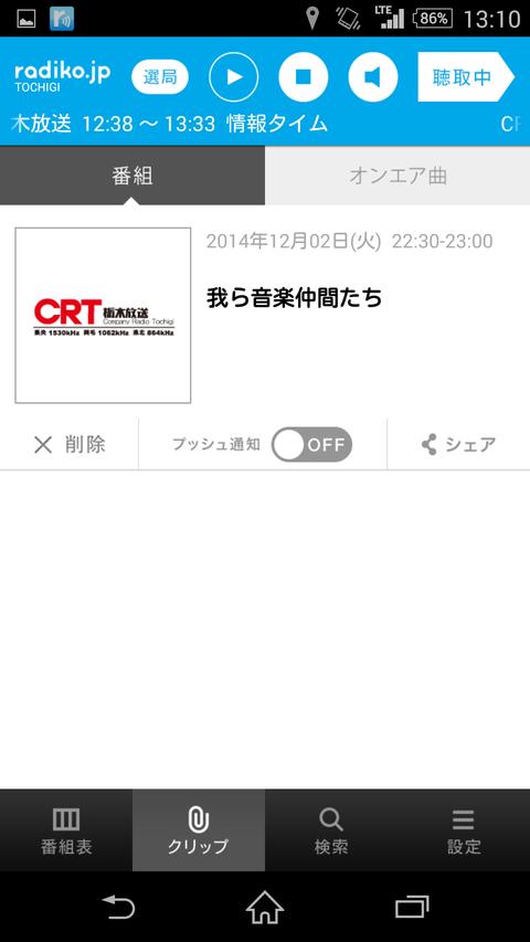 Screenshot_2014-12-01-13-10-45