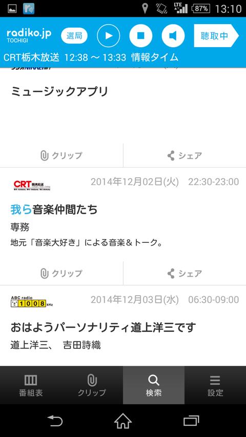 Screenshot_2014-12-01-13-10-21