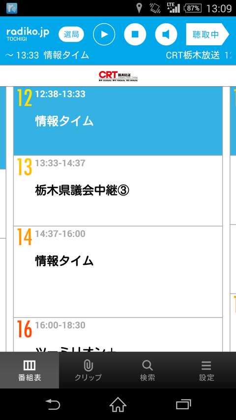 Screenshot_2014-12-01-13-09-26