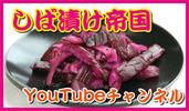 しば漬け帝国YouTubeチャンネル