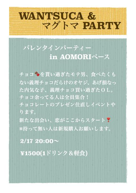 パーティーポスター(小) 2