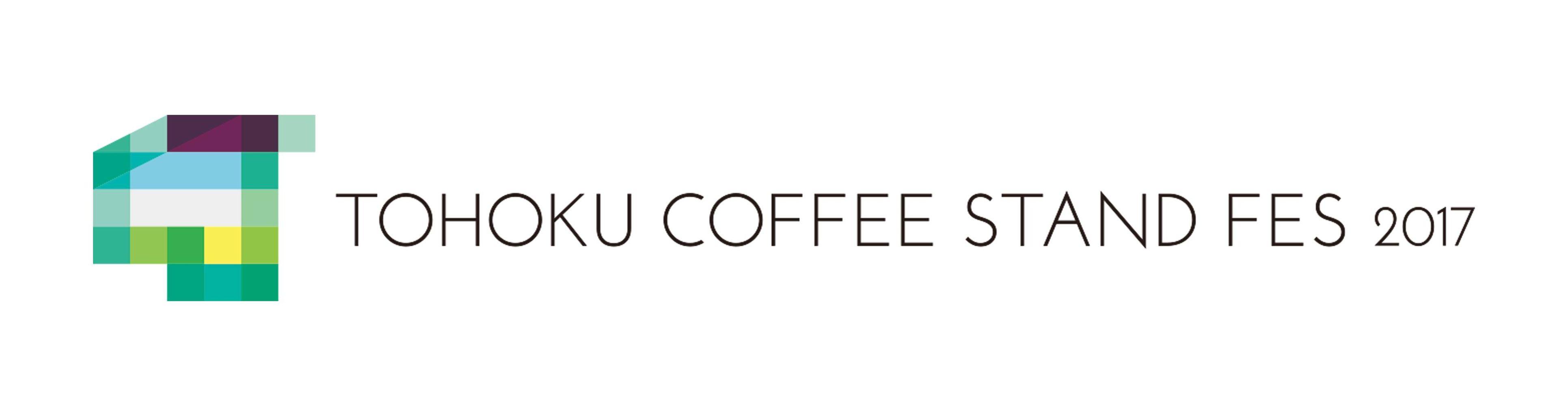 tohokucoffeestandfes
