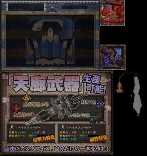 【モンハン フロンティア】攻略まとめ速報!!