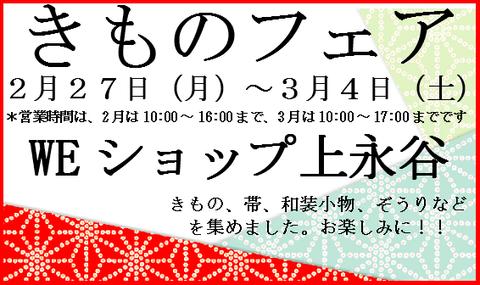 上永谷きものフェア2016