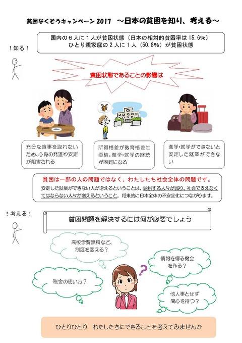 2017貧困なくそうキャンペーンチラシ(裏面)E