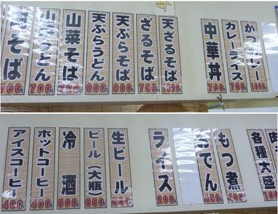 yudono_menu