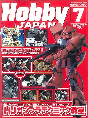 月刊ホビージャパン 2007年07月号(雑誌)
