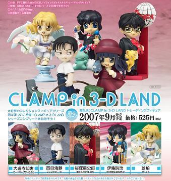 CLAMP in 3−D LAND トレーディングフィギュア 第4弾