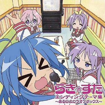 CD らき☆すた エンディングテーマ集 -ある日のカラオケボックス-
