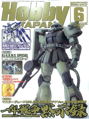 月刊ホビージャパン 2007年06月号(雑誌)