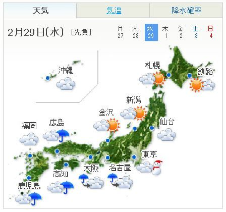 29日全国の天気
