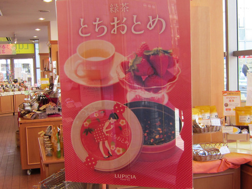 いちご紅茶