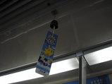地下鉄内の風鈴♪