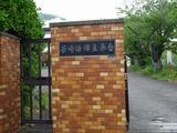 P1000086_nagasakikisyodai