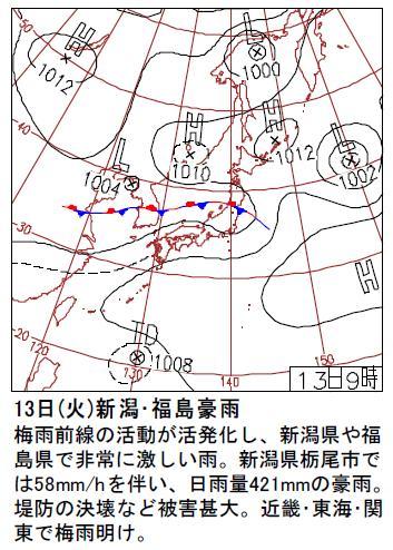 H16新潟・福島