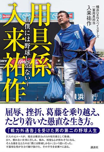 【8/28発売!】『用具係 入来祐作~僕には野球しかない~』戦力外通告を受けた男の第二の野球人生。