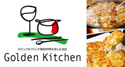 チヂゲリータにコリボナーラ!? イタリアンと韓国料理が夢のコラボ!【プレゼントあり♪】