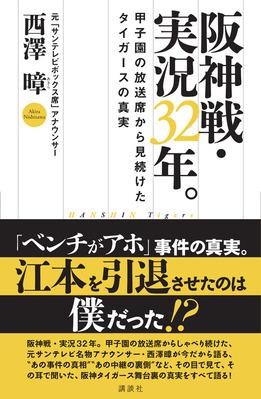 『阪神戦・実況32年。』(2月20日発売)