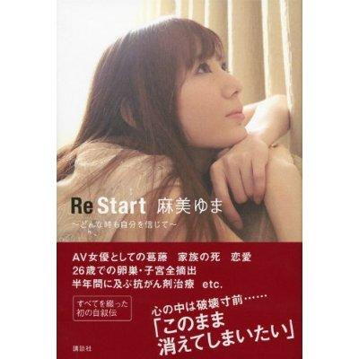 麻美ゆま 初の自叙伝『Re Start~どんな時も自分を信じて~』が早くも重版決定!