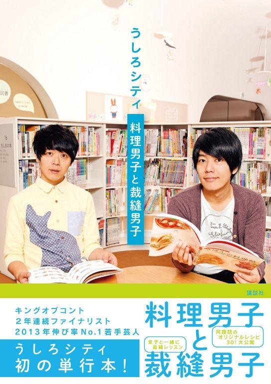 【うしろシティ】12/9にBOOK&DVD 発売記念イベント@タワーレコード渋谷店 開催決定!