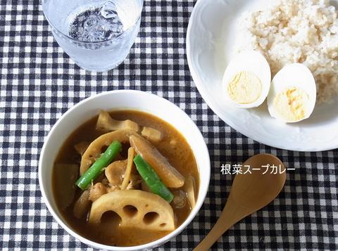 手抜きでサクッと!レシピ vol.01「根菜スープカレー」