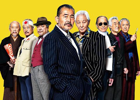 『龍三と七人の子分たち』一般試写会に5組10名をご招待!
