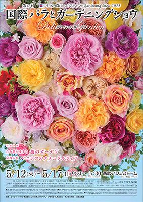 0414_国際バラとガーデニングショウ