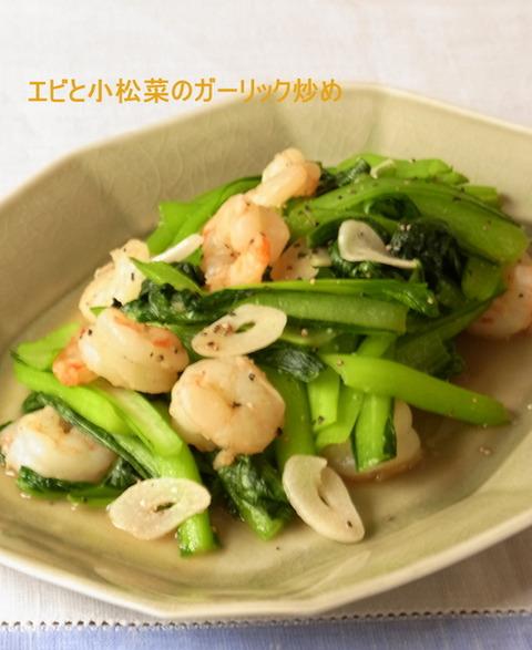手抜きでサクッと!レシピ vol.08 「エビと小松菜のガーリック炒め」