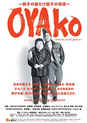 『OYAKO ~present to the future~』上映会に5組10名をご招待!