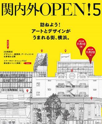 約200組のアーティスト・クリーエーターが参加! アートの街・横浜で芸術の秋を楽しもう!!