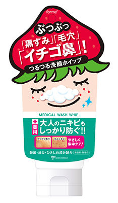 0422_イチゴ鼻薬用洗顔ホィップ