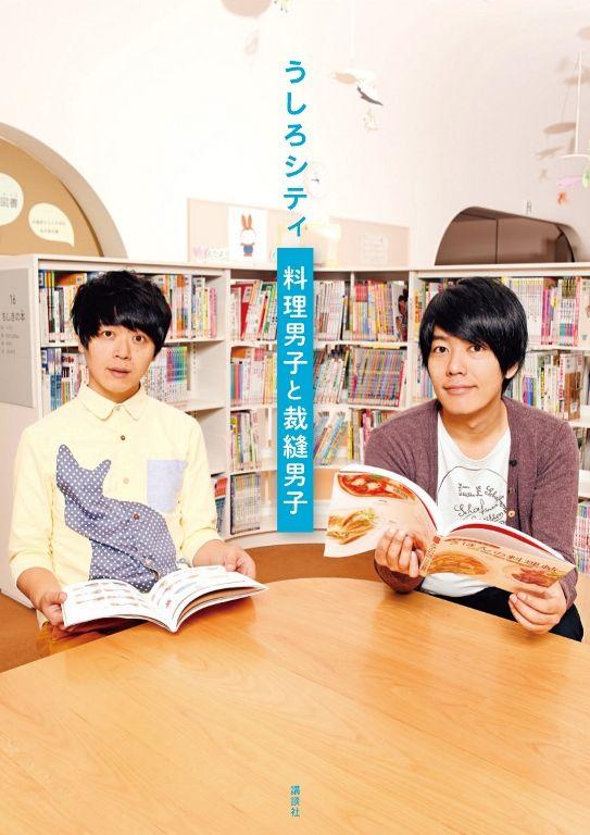 うしろシティ 初の単行本「うしろシティ 料理男子と裁縫男子」11/18発売決定! 発売記念企画はじめます!