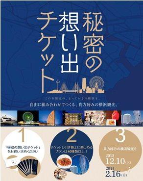 """この冬だけの""""秘密の想い出""""を作っちゃお♥ 今行きたいのは、特別な体験ができる""""横浜""""!"""