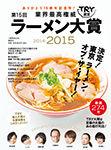 TRYラーメン2015表紙