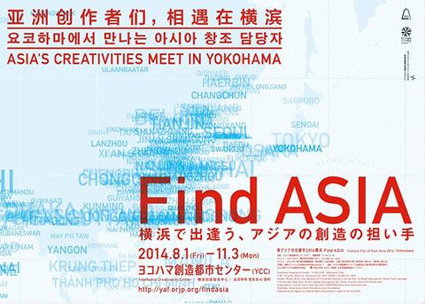 """「ヨコハマ創造都市センター」で出会う、アジア現代アートの""""今""""!"""