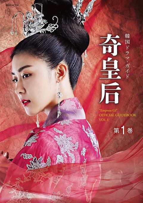 ハ・ジウォン主演の話題作!逆境からはい上がり皇后まで上り詰めた奇皇后のサクセスストーリー。第1話~18話までを徹底ガイド!