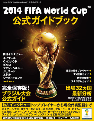 『2014 FIFA World Cup Brazil™公式ガイドブック』