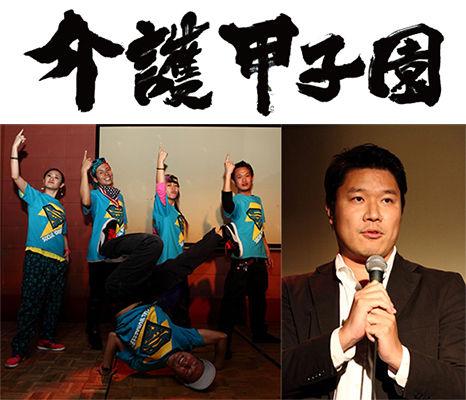 日本最大級の介護イベント「介護甲子園」のオープニングアクトを務めるアーティストが決定! 介護業界で働く人々の情熱を体感せよ!!【プレゼントあり♪】