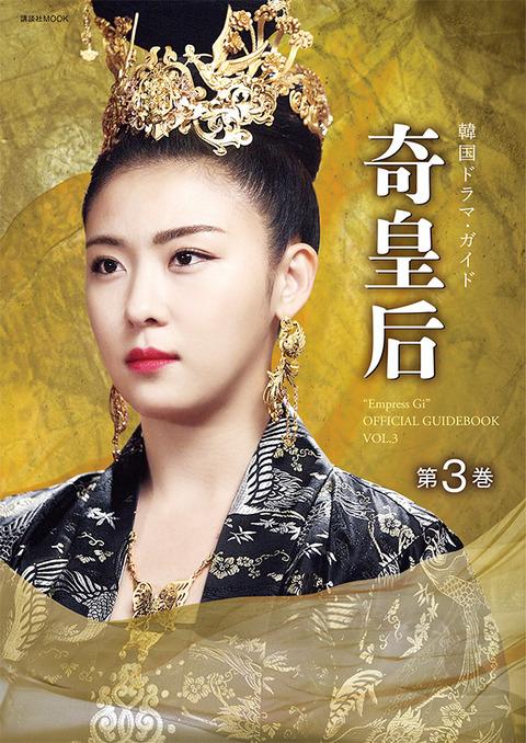 ハ・ジウォン主演の話題作!逆境からはい上がり皇后まで上り詰めた奇皇后のサクセスストーリー。第37話~最終回までを徹底ガイド!