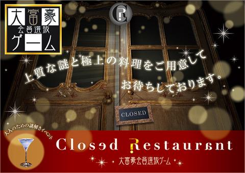 """すべての謎を解き明かし、""""勝利の美酒""""を飲め! 京王プラザホテルで、大人のための謎解きイベント開催♪"""