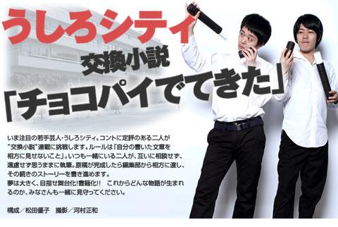 ushiro_title_chocopie