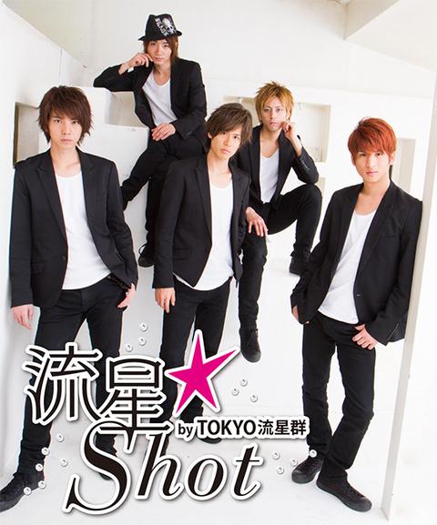 【流星☆Shot】 TOKYO流星群のオフショット連載 Vol.6