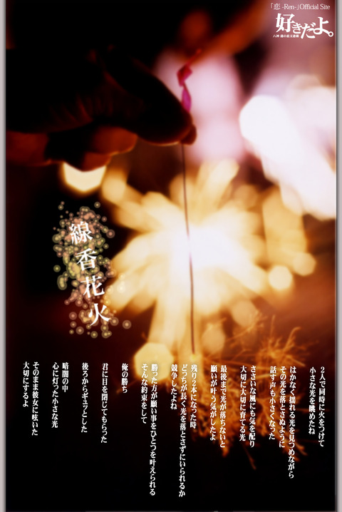 0725_senkouhanabi