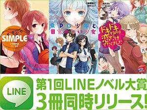 第1回LINEノベル大賞3冊同時リリース!