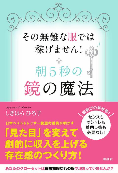 日本ベストドレッサー賞選考委員でファッションプロデューサーのしぎはらひろ子が明かす、「見た目」を変えて、劇的に収入を上げる存在感のつくり方!