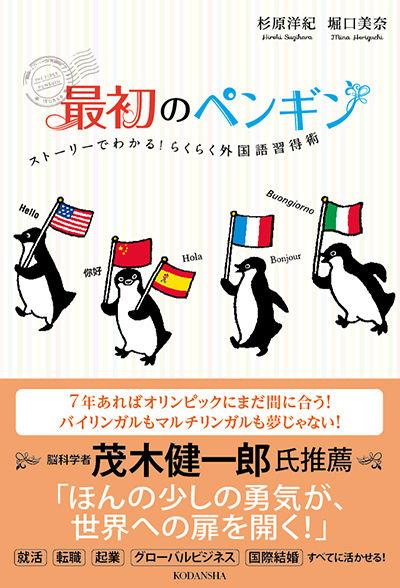 100時間で外国語をマスターできる最速のアプローチ法がここに!『最初のペンギン』ってなんだ?