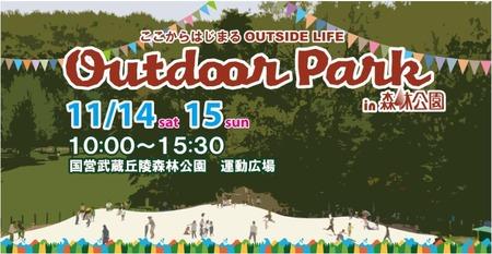 Outodoor Park in 森林公園