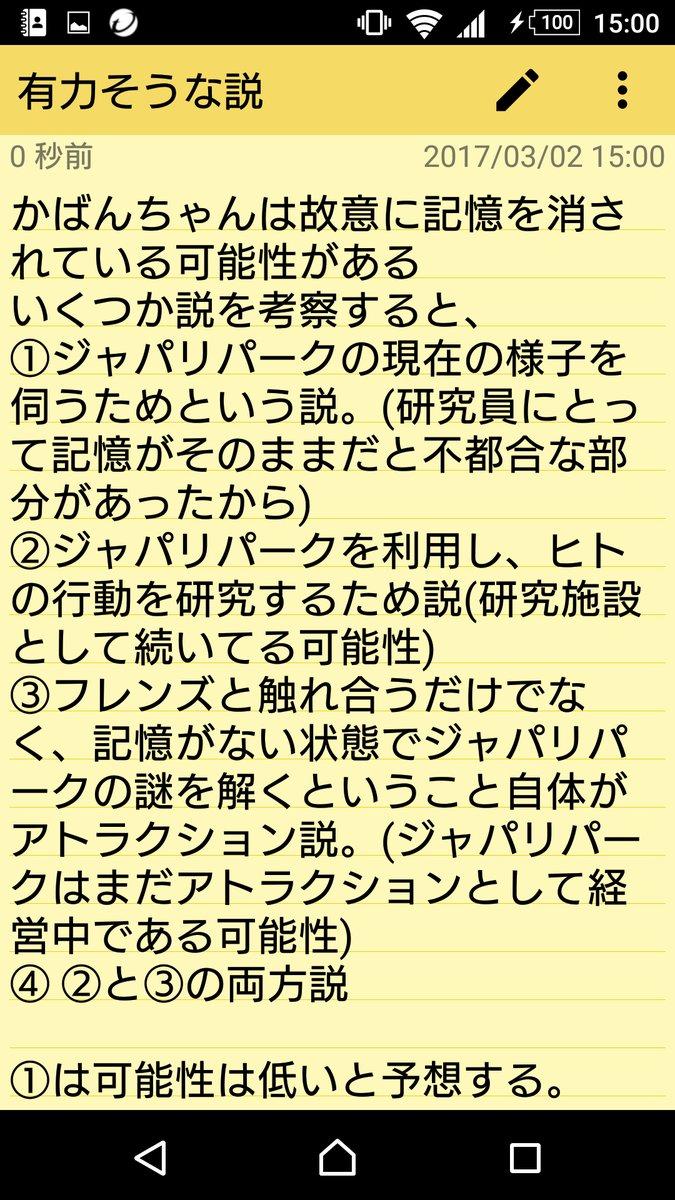 けものフレンズで一番可能性が高そうな説を考えた(ネタバレおよび稚拙な日本語注意) そうだったら面白そうだなという程度なので過度な期待せずに見てくだい(保身)