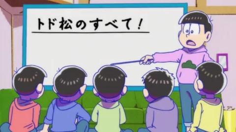 おそ松さん 第14話「風邪ひいた/トド松のライン/チョロ松先生」感想:ディープキスやめてー